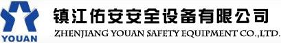 镇江市佑安安全设备有限公司